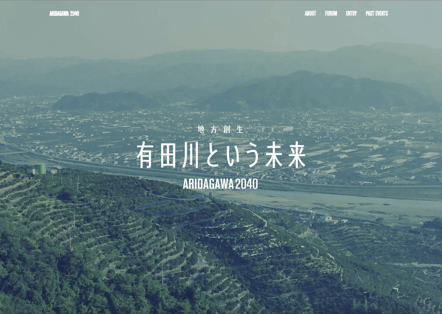 有田川という未来 WEBサイトTOPページ